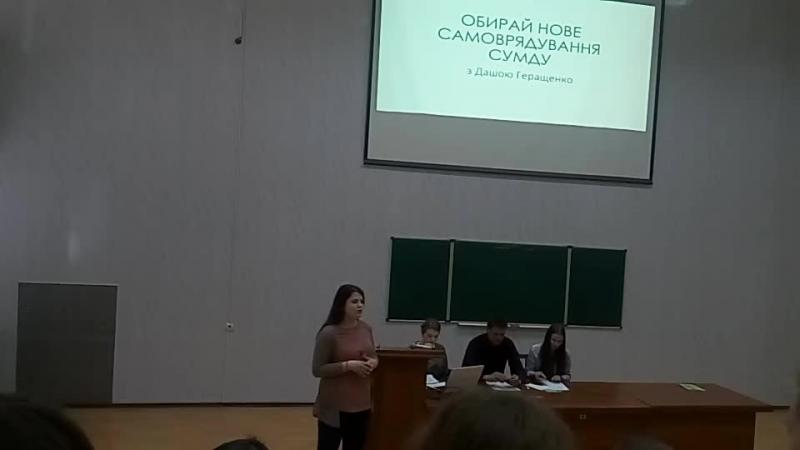 Виступ Даші Геращенко в МІ
