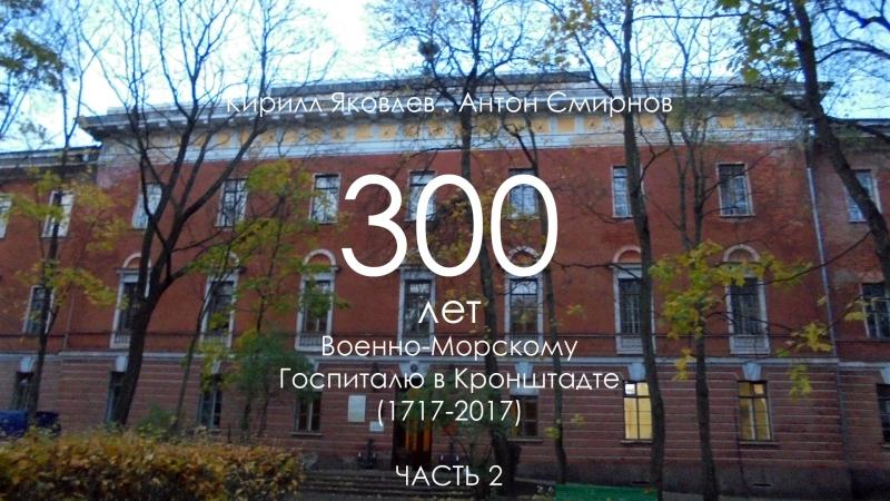 КРОНШТАДТ. 35 ВОЕННО-МОРСКОЙ ГОСПИТАЛЬ(1839) ЧАСТЬ 2