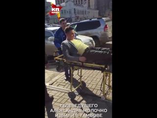 В больнице и с сотрясением мозга: телеведущего Александра Молочко избили в Тамбове