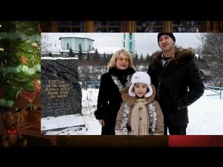 С Новым Годом! Поздравление от семьи Волковых : Алексея,Галины и их дочки Алисы!