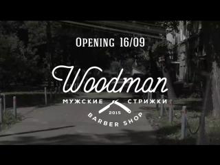Woodman Barbeshop | открытие на Театральной 2017