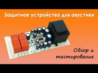 Обзор защитного устройства для акустики