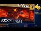 Воскресный стрим PС #36, игра Neverwinter (Тиамат)