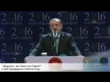 Эрдоган о нации