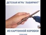 Настольная игра из коробки своими руками ~ Умный Дом ~