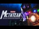 Мстители 3- Война бесконечности Трейлер на русском 2