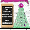 Соревнования по беговелу и BMX 17 декабря