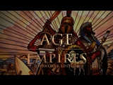 Age of Empires Definitive Edition - Трейлер с выставки E3 2017 (RU)