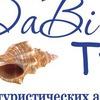Продажа горящих туров в Новосибирске