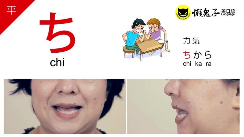КАНА. ПРОИЗНОШЕНИЕ《世界最強日語50音記憶口訣》日語50音發音教學-平假名篇
