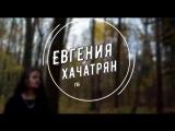 Предвыборный видеоролик кандидата в президенты Ученического совета ГБОУ Школа №2065 Хачатрян Евгении (образовательная площадка Ш
