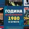 Година. Ютуб марафон музыки 1980