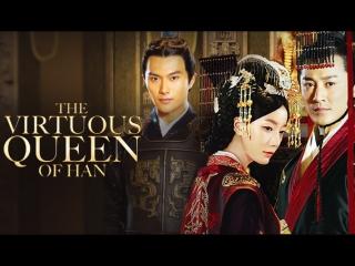 FSG Reborn] The Virtuous Queen of Han | Достойная императрица - 47 серия