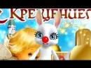 Зайка Зуби _Поздравление с Крещением 2017_ ► ВИДЕО КОТОРОЕ НАБЕРЕТ МИЛЛИОН ПРОСМОТРОВ Zoobe - YouTube.MP4