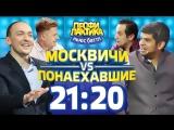 СЕГОДНЯ! Смотрите новый выпуск ньюс-баттла «Профилактика»  в 21:20 на канале «Москва 24»!