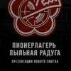 20.10. - Пионерлагерь Пыльная Радуга в Москве