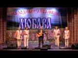 Народный ансамбль Любава - Акация