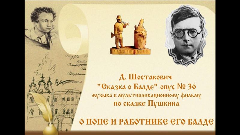 Д. Шостакович Сказка о Балде опус № 36 D.Shostakovich The Tale of the Priest and of His Workman Balda op. 36
