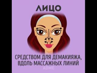 Как правильно снимать макияж, чтобы не испортить кожу