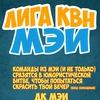 """Лига КВН """"Обычная лига"""" МЭИ"""