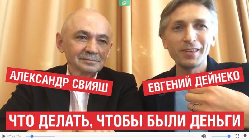 Александр Свияш и Евгений Дейнеко - что делать, чтобы были деньги