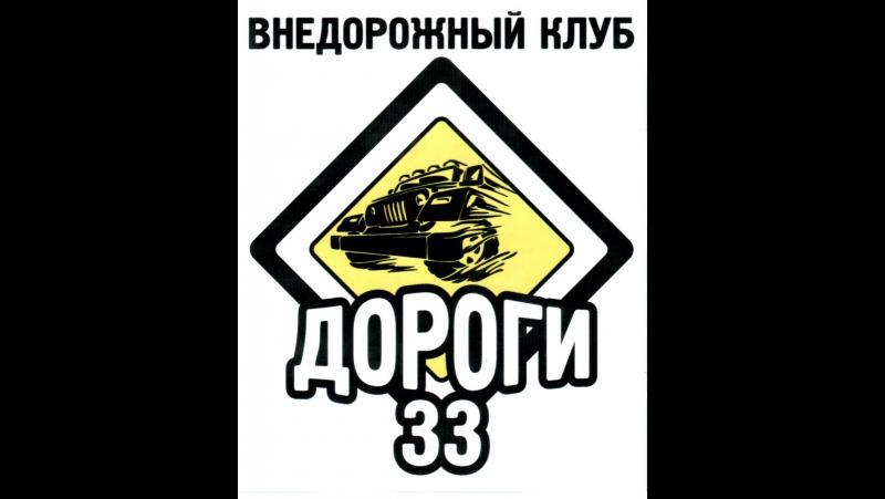 Дороги33 Vol2.0