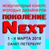 """""""Поколение NEXT"""" индустрии моды - конкурс"""