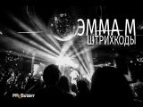 ЭММА М - Штрихкоды - концерт в клубе 16 тонн. Official video.