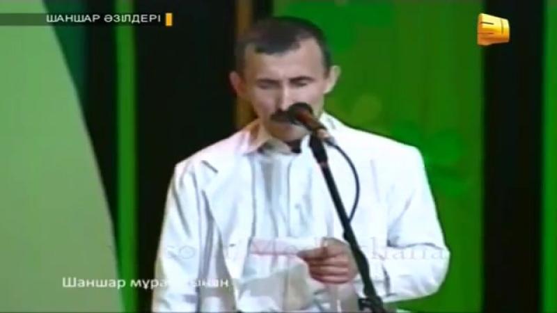 Шаншар _ Емтихан.mp4