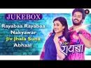 Rangeela Rayabaa - Full Movie Audio Jukebox Alhad Andore Radhika. M