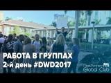 Семинар Тони Роббинса DWD2017  Майами