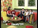 AMAKids Мурманск на ТВ-21 в программе Наше утро