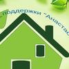 """Центр комплексного соцобслуживания """"Анастасия"""""""