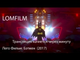 Смотрим вместе *** Лего Фильм: Бэтмен / The LEGO Batman Movie (2017)