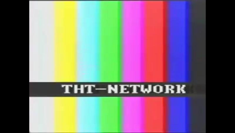 Настроечная таблица (ТНТ, 1998-2003)