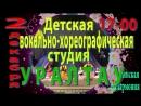 Студия Уралтау приглашает на концерт 2 декабря в 17 00 ч