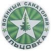 Военный санаторий «Ельцовка»