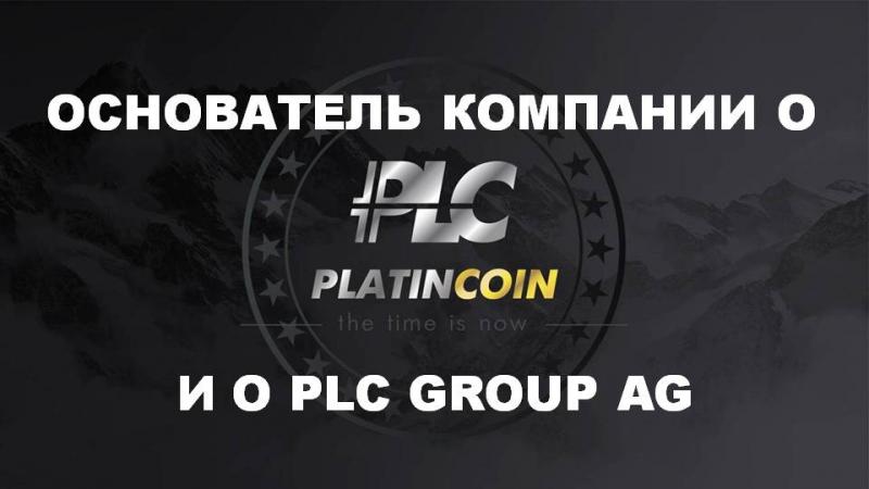 Основатель компании Платинкоин Платин коин рассказывает о PlatinCoin и PLC Group