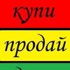 Объявления | Сергиев Посад | Купи | Продай
