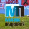 """Наша районная газета """"Маяк Прыдняпроўя"""" г. Быхов"""