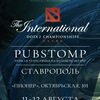 ПАБСТОМП | Stavropol TI7 Pubstomp | Ставрополь