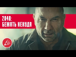 2048_Nowhere To Run Prequel Short Film BLADE RUNNER 2049 Rus