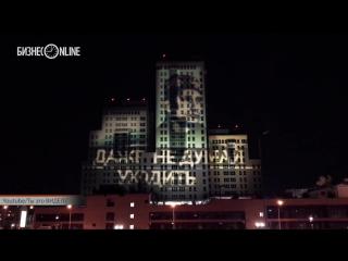 «Даже не думай уходить»: В Казани на фасаде ЖК появилась проекция портрета Путина в тюбетейке