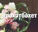 Дилянур Ахунжанова фото #48