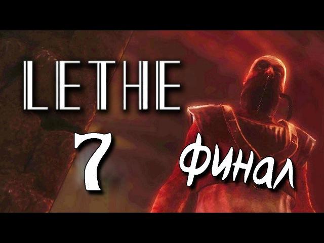 ПОРТАЛ В АДЪ? | Lethe. Episode One 7 - Финал