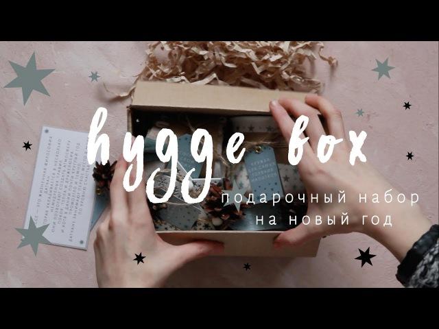 HYGGE BOX подарочный набор для девушки на Новый год, что внутри?