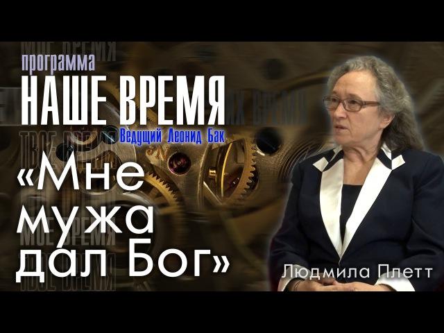 Программа Наше Время, Мне мужа дал Бог, с Людмилой Плетт, г. Екатеринбург, Россия
