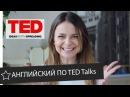 Этот УРОК АНГЛИЙСКОГО по TED лекции изменит вашу жизнь Skyeng