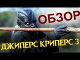 """Обзор """"ДЖИПЕРС КРИПЕРС 3"""" (2017). Ужастик на Хэллоуин в отличном качестве."""