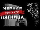ТОП 5 игр Черной Пятницы в PS Store (2017)